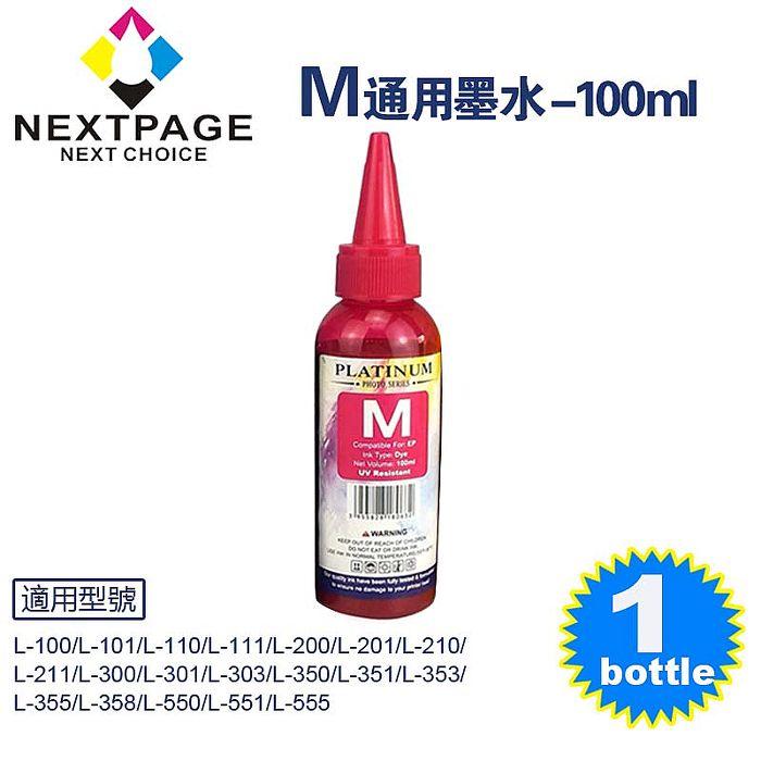 【台灣榮工】EPSON L100  Dye Ink 紅色可填充染料墨水瓶/100ml