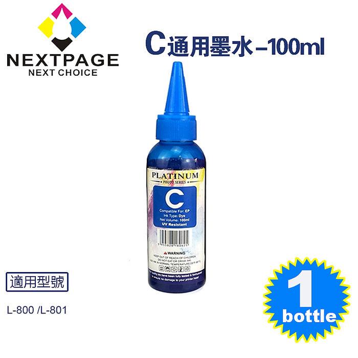 【台灣榮工】EPSON L800  Dye Ink 藍色可填充染料墨水瓶/100ml