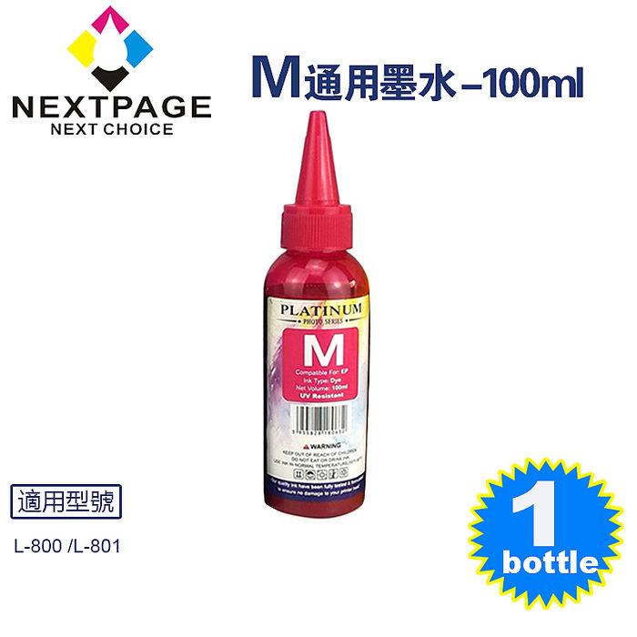 【台灣榮工】EPSON L800  Dye Ink 紅色可填充染料墨水瓶/100ml
