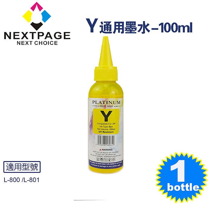 【台灣榮工】EPSON L800  Dye Ink 黃色可填充染料墨水瓶/100ml