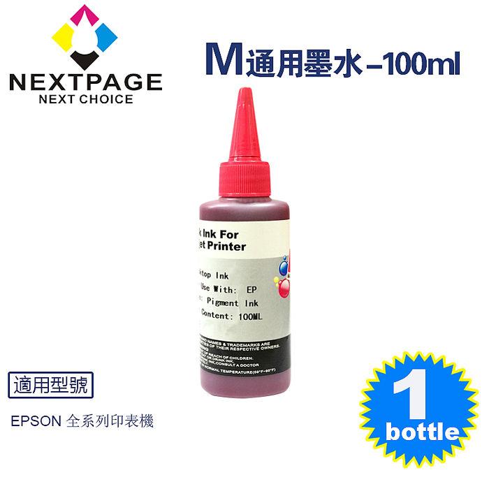 【台灣榮工】Epson Pigment 紅色可填充顏料墨水瓶 100ml