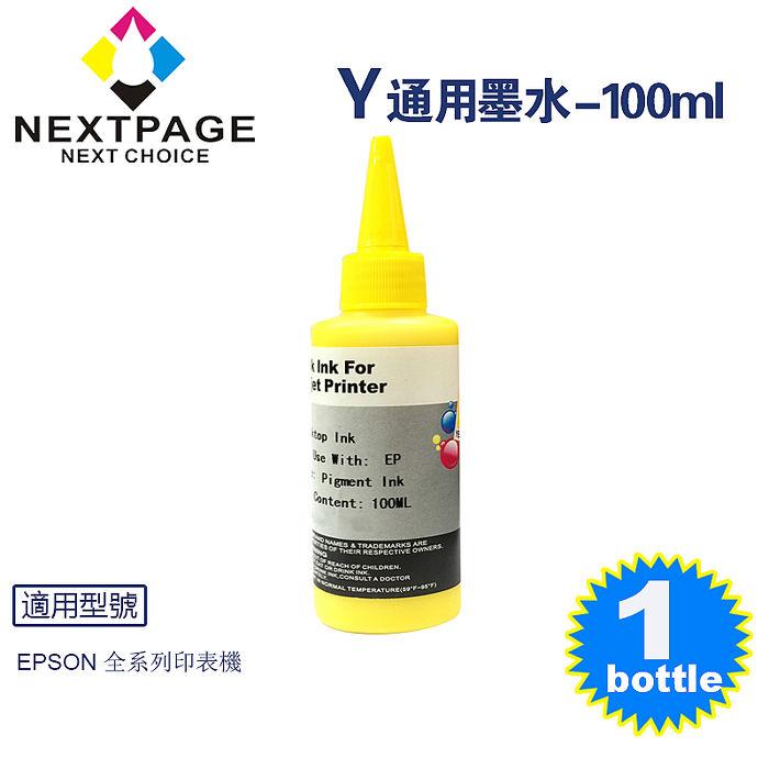 【台灣榮工】Epson Pigment 黃色可填充顏料墨水瓶 100ml