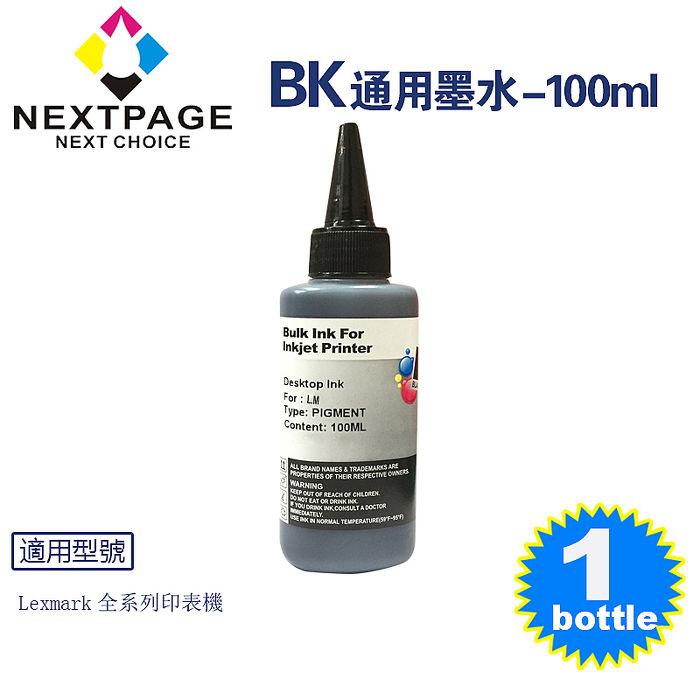 【台灣榮工】Lexmark  Pigment 黑色可填充顏料墨水瓶 100ml