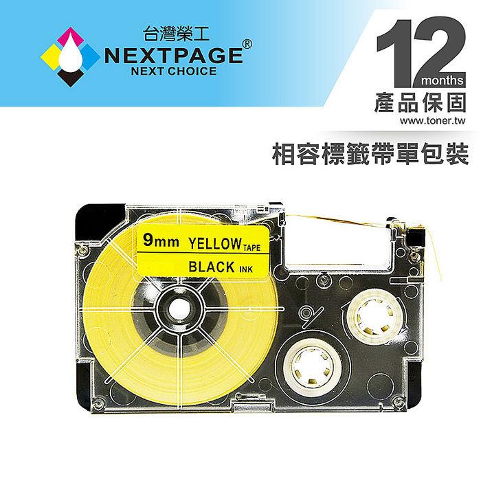 【NEXTPAGE】CASIO 標籤機專用相容標籤帶 XR-9YW1(黃底黑字 9mm)