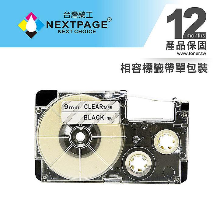 【NEXTPAGE】CASIO 標籤機專用相容標籤帶 XR-9X1(透明底黑字 9mm)
