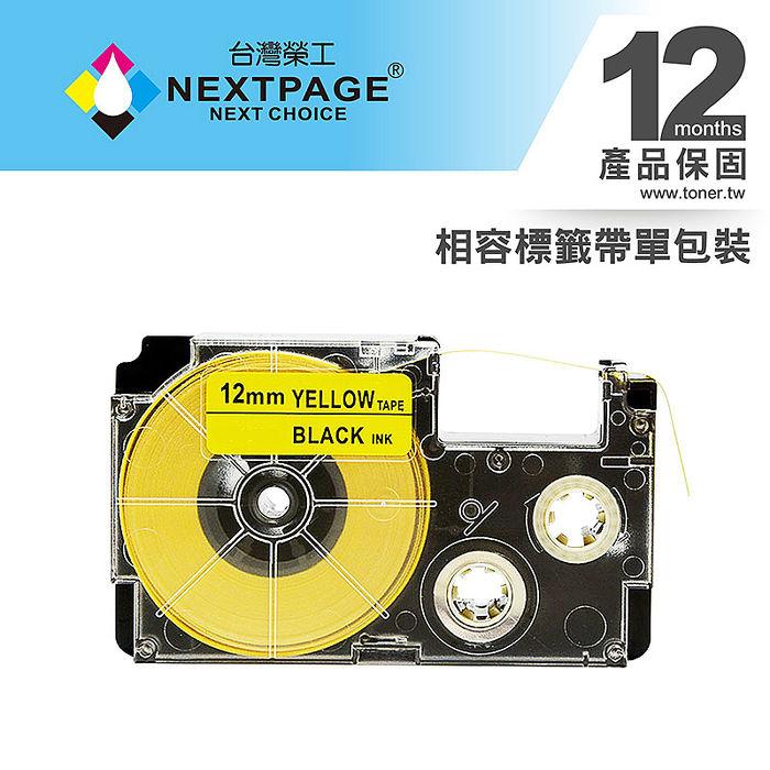 【NEXTPAGE】CASIO 標籤機專用相容標籤帶 XR-12YW1(黃底黑字 12mm)