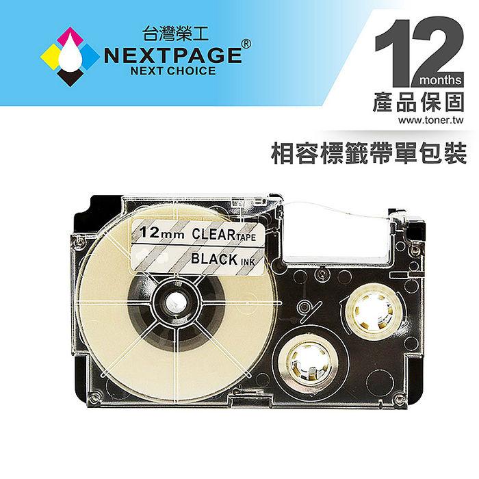 【NEXTPAGE】CASIO 標籤機專用相容標籤帶 XR-12X1(透明底黑字 12mm)
