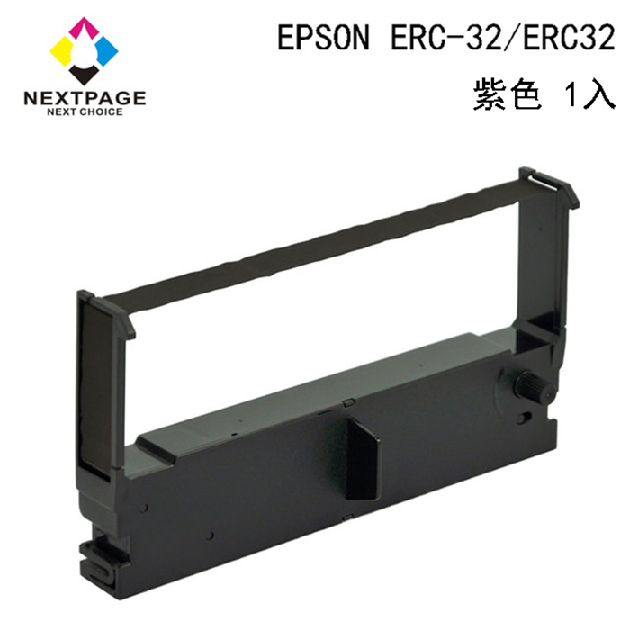 【NEXTPAGE】EPSON ERC-32/ ERC32 相容色帶 二聯式發票 收據 收銀機色帶 紫色