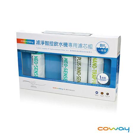 Coway 奈米高效淨水器 P250N專用濾芯組【8吋一年份】