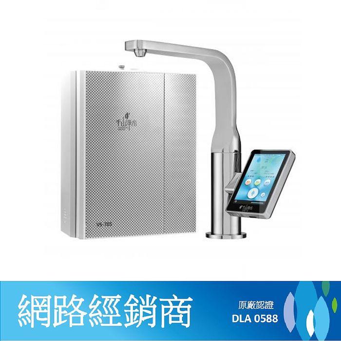 【千山】廚下型電解離子整水器 VS-705