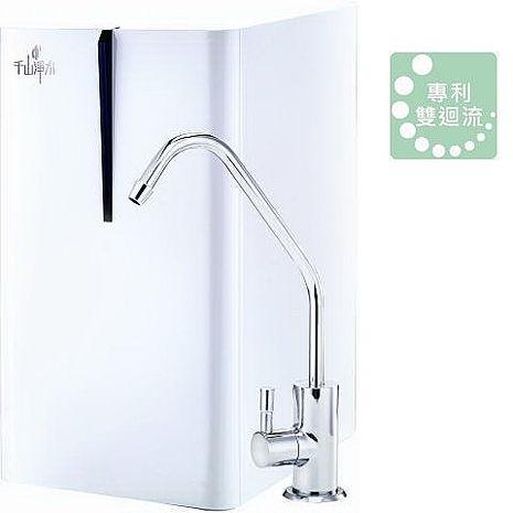 【千山】廚下高效純水淨水器 RF-350
