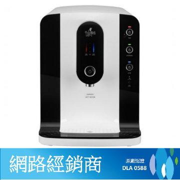 【千山】極淨智慧飲水機 冰溫熱桌上型 WD-350