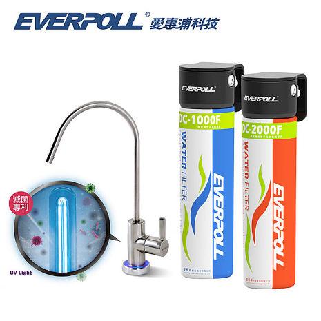 【EVERPOLL 愛惠浦科技】UV滅菌家用龍頭+全效能淨水組 (UV-802+DC-3000)