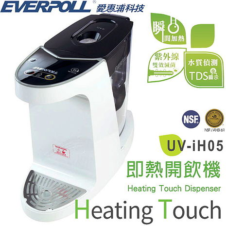 【EVERPOLL 愛惠浦科技】即熱開飲機UV-iH05
