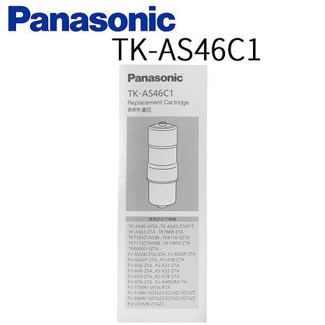 【Panasonic 國際牌】除菌濾心 TK-AS46C 日本原裝 公司貨
