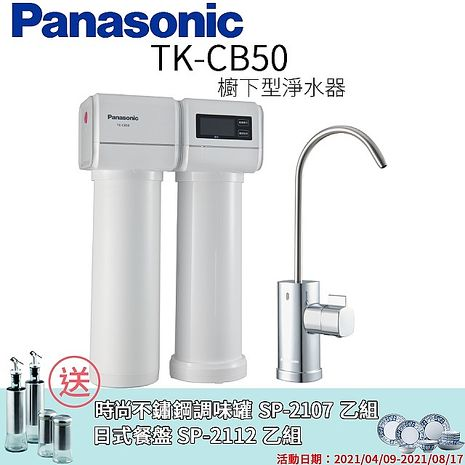 【Panasonic 國際牌】櫥下型淨水器 TK-CB50