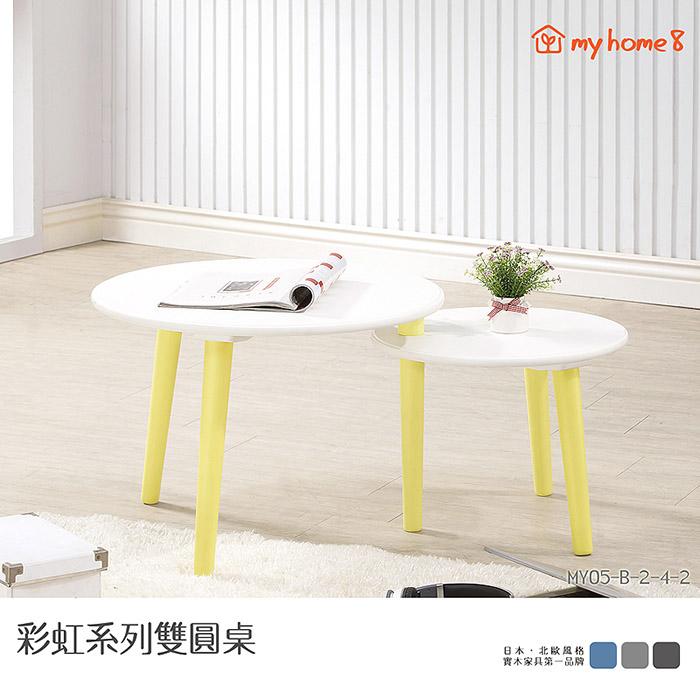 【my home8】彩虹系列活動式雙圓桌-旋轉式收合,好方便