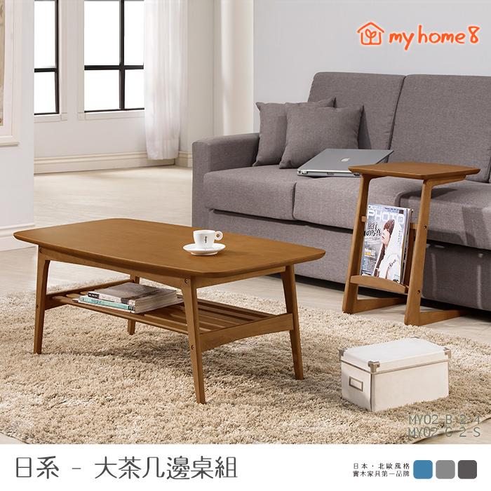 【my home8】★外銷日本品質★日系系列全實木大茶几邊桌組 -淺胡桃色