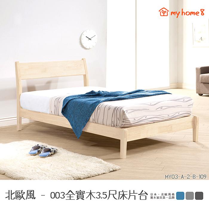 【my home8】★外銷日本品質★北歐風-003 3.5尺單人全實木床台‧床架