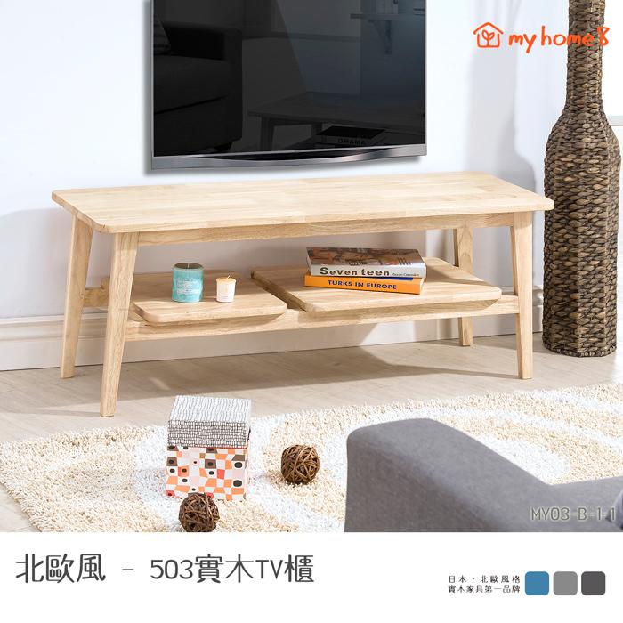 【my home8】★外銷日本品質★北歐風粉白色全實木503電視櫃