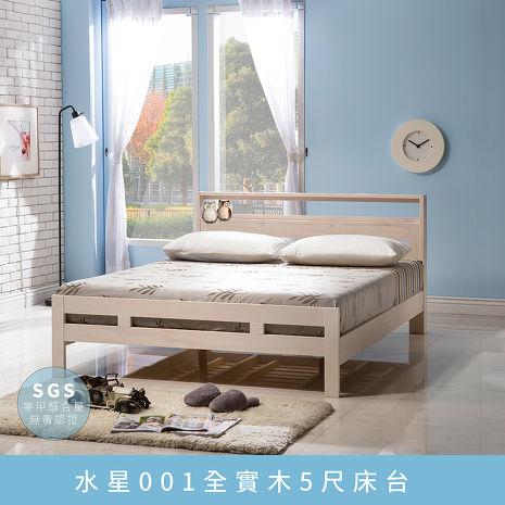 (預購)【my home8】水星系列001全實木床台 5 尺雙人床架‧ 天然實木床架