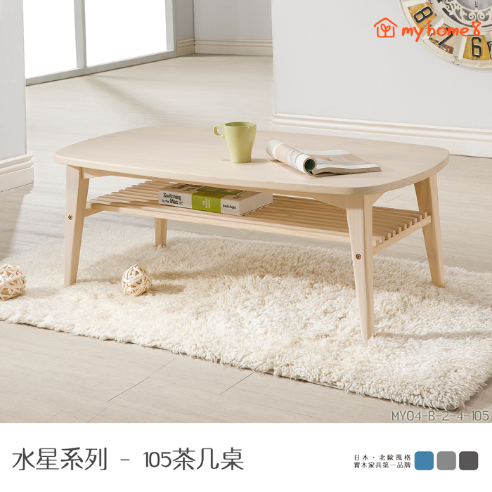 【my home8】★外銷日本品質★水星系列105全實木雙層茶几桌 洗白色