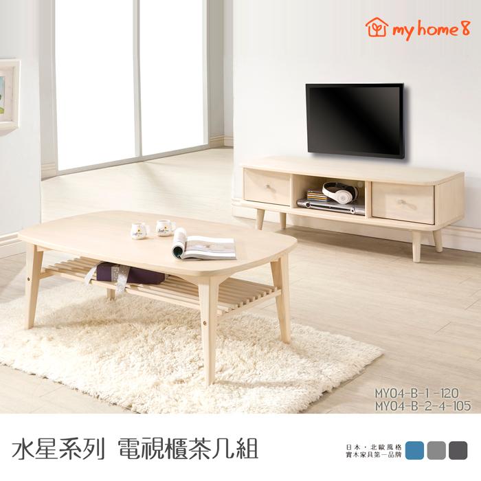 【my home8】★外銷日本品質★水星系列洗白色全實木電視櫃茶几組-居家日用.傢俱寢具-myfone購物