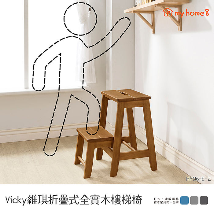 【my home8】Vicky -維琪全實木折疊式樓梯椅 婚禮小物可參考‧居家收納好幫手