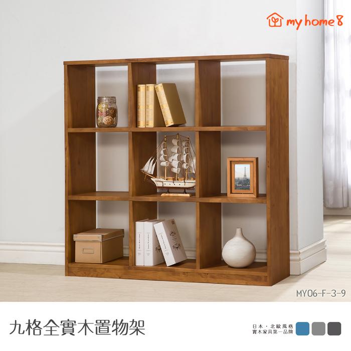 【my home8】全實木超耐用 Mia米亞九格全實木置物櫃