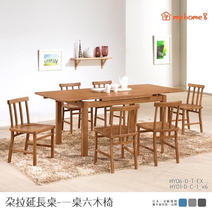 【my home8】專利設計-Dora 朵拉全實木橡膠木延長餐桌 搭配六張木餐椅 淺湖桃色