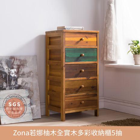 【my home8】Zona若娜柚木全實木多彩收納櫃5抽 -二色可選 收納櫃 斗櫃 邊櫃 電話桌綠黃色