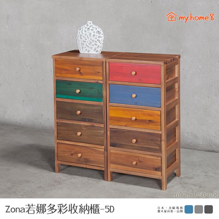 【my home8】Zona若娜柚木全實木多彩收納櫃5抽 -二色可選 收納櫃 斗櫃 邊櫃 電話桌-居家日用.傢俱寢具-myfone購物