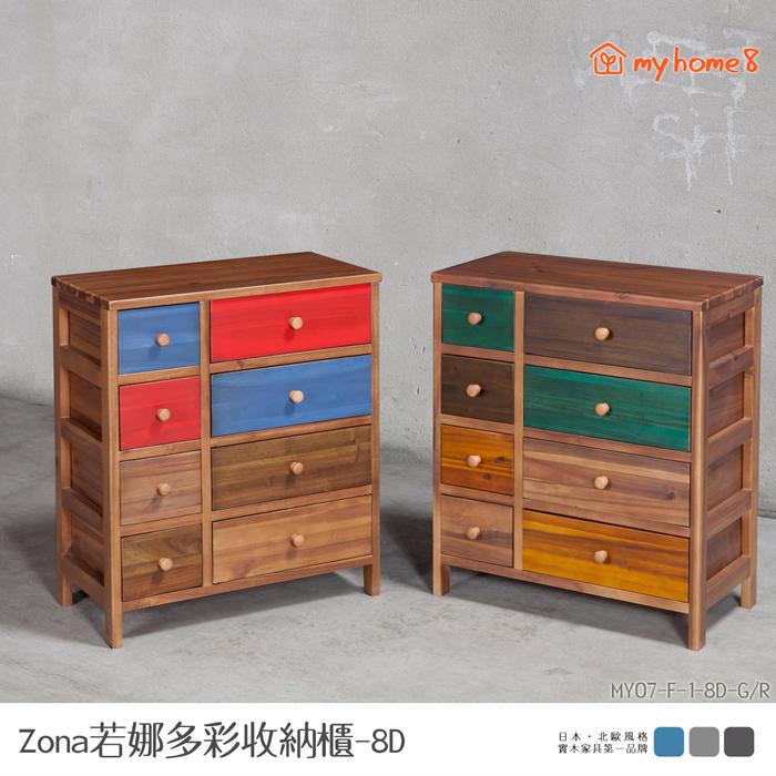【my home8】Zona若娜柚木全實木多彩收納櫃8抽 -二色可選 收納櫃 斗櫃 邊櫃 矮櫃 床頭櫃