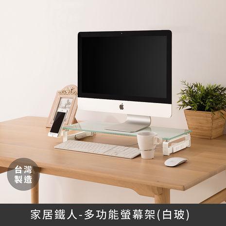 【my home8】家居鐵人-多功能螢幕架,附置杯架、USB及插座功能白玻