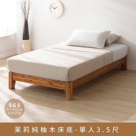 (預購)【my home8】Molly 茉莉純柚木床底 -3.5尺單人床