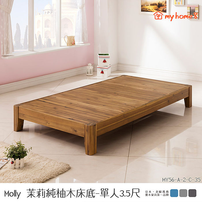 【my home8】Molly 茉莉純柚木床底 -3.5尺單人床