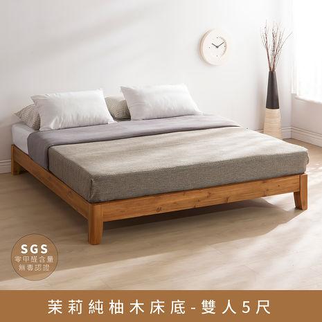 【my home8】Molly 茉莉純柚木床底 -5尺雙人床
