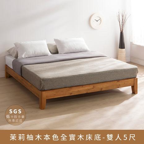 【myhome8】Molly 茉莉柚木本色全實木床底 -5尺雙人床