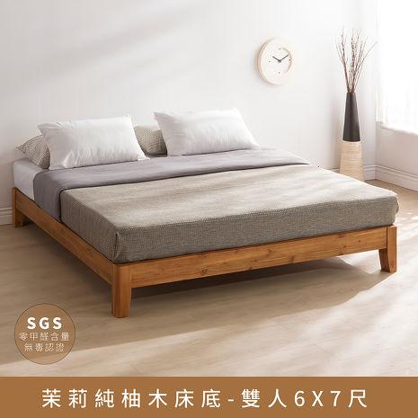 (預購12月中陸續出貨)【my home8】Molly 茉莉純柚木床底 -6x7尺特大雙人床