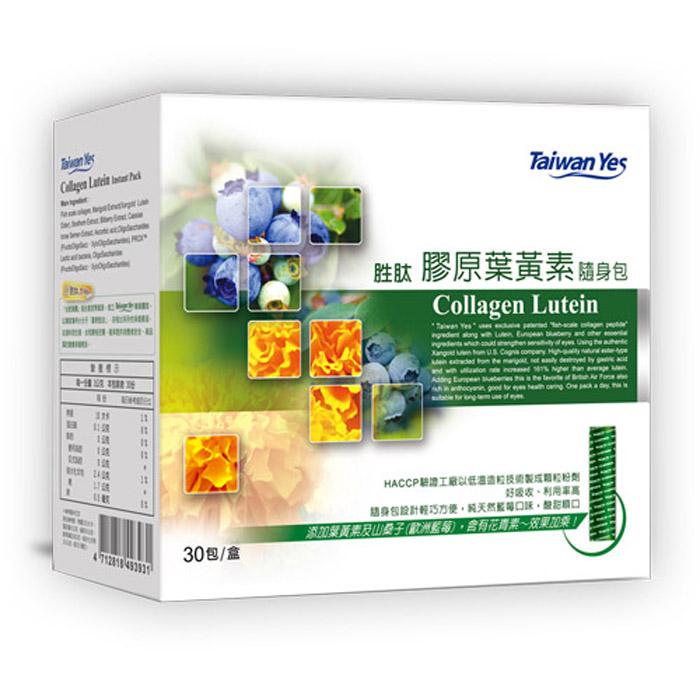 【Taiwan Yes】膠原金盞花萃取物隨身包3g/30包x1盒