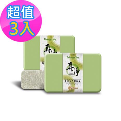 【Taiwan Yes】真淨海洋天然潔面皂 100g X3