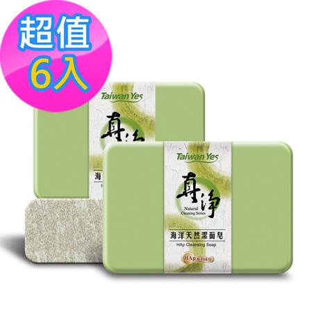 【Taiwan Yes】真淨海洋天然潔面皂 100g X6