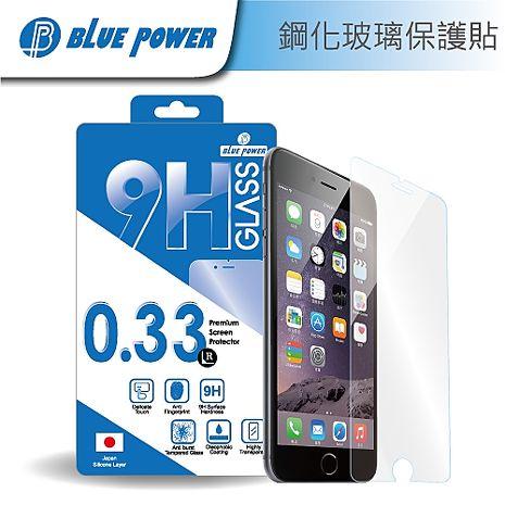 BLUE POWER Apple iPhone 4/4S 9H鋼化玻璃保護貼(非滿版)