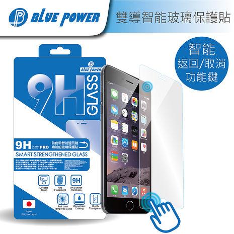 (APP促銷) BLUE POWER Apple iPhone 6 / 6 PLUS / 6S 9H 超導2代 智能鋼化玻璃保護貼 智能返回/取消鍵(非滿版)