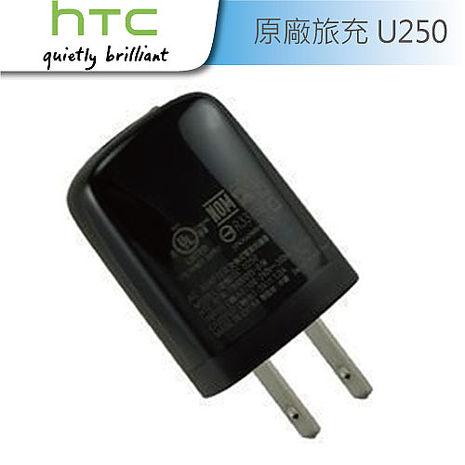 HTC micro USB 5V/1A TC U250原廠旅充頭 HTC機型都適用白色
