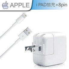 APPLE  A1401 12W iPad旅充 8Pin Lightning 傳輸線 充電