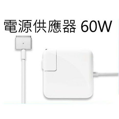 Macbook Pro Retina OEM Magsafe 2 60W 副廠電源轉換器 T型