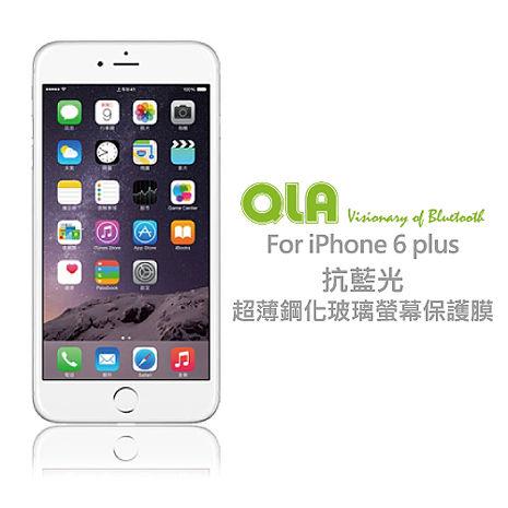 QLA Apple iPhone 6 Plus 5.5吋 抗藍光9H鋼化玻璃保護貼(非滿版)