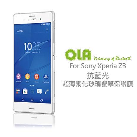 QLA Sony Xperia Z3 D6653 抗藍光9H鋼化玻璃保護貼(非滿版)