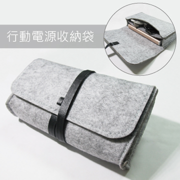 [APP促銷] 行動電源毛毯收納袋 收納包